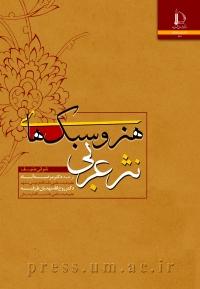 هنر و سبکهای نثر عربی