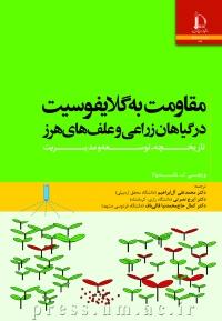 مقاومت به گلایفوسیت در گیاهان زراعی و علفهای هرز
