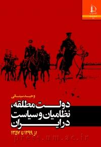 دولت مطلقه، نظامیان و سیاست در ایران، از 1299 تا 1357