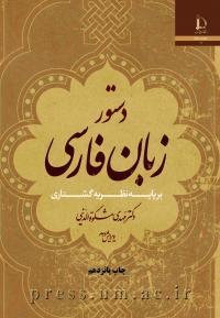 دستور زبان فارسی بر پایه نظریه گشتاری