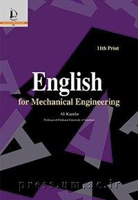 زبان تخصصی مهندسی مکانیک