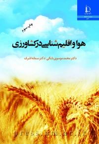 هوا و اقلیمشناسی در کشاورزی
